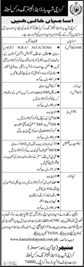 Positions Vacants in Shipyard and Engineering Works Ltd Karachi