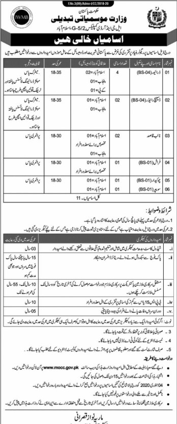 Job Opportunities in Ministry of Climate Change Islamabad