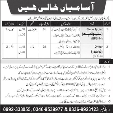 Job Opportunities in Pak Army FF Regimental Center 3 Abbottabad